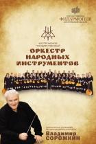 Костромской государственный оркестр народных инструментов приглашает...
