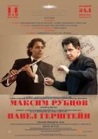 Максим Рубцов