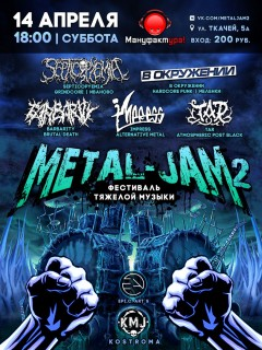 Афиша концерта Metal Jam 2