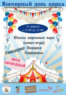 Афиша Международный день цирка