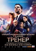 Превью фильма Тренер