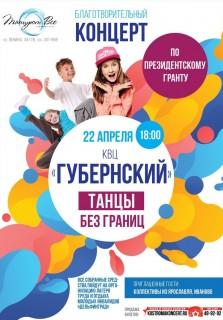 Афиша концерта Танцы без границ