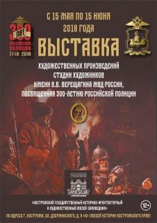 Афиша выставки 300-тие российской полиции