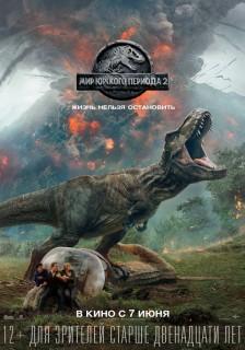 Постер Мир Юрского периода 2