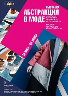 abstrakciya-v-mode 00