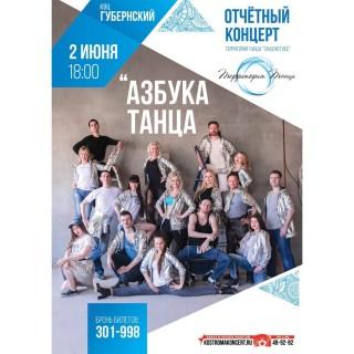Афиша концерта Азбука танца