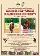 Чемпионат Костромской области по Конному спорту