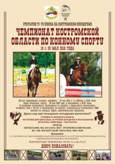 Афиша Чемпионат Костромской области по Конному спорту