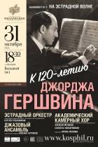 К 120-летию Джорджа Гершвина