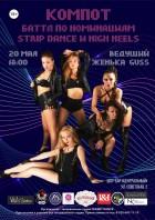 Компот: Strip dance и High Heels
