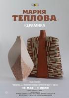Мария Теплова. Керамика