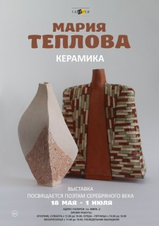 mariya-teplova-keramika 00