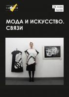 Мода и искусство. Связи