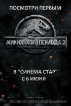 Превью фильма «Мир Юрского периода 2»