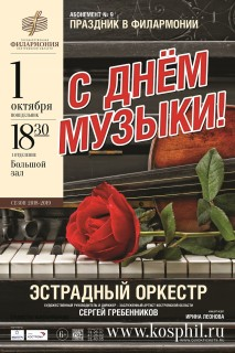 Афиша концерта С днём музыки!