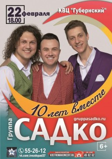 Афиша концерта Садко