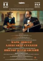 Скрипичная феерия