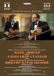 Афиша концерта Скрипичная феерия