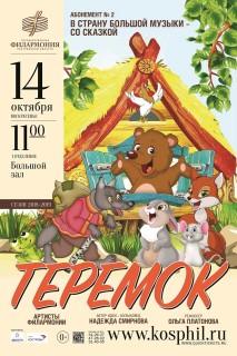 Афиша концерта Теремок в Филармонии