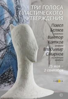 Афиша выставки Три голоса пластического утверждения