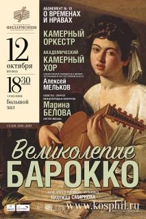 Афиша концерта Великолепие барокко