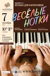 Афиша концерта Весёлые нотки