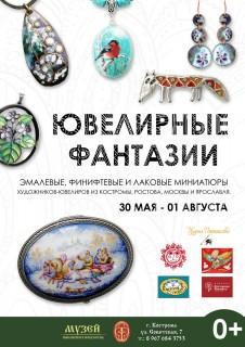 Афиша выставки Ювелирные фантазии