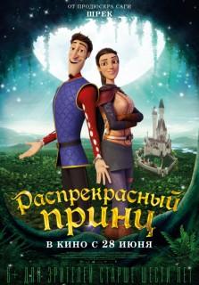 Постер Распрекрасный принц