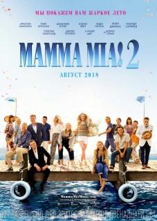 Постер Mamma Mia! 2