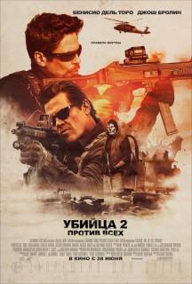 Постер Убийца 2. Против всех