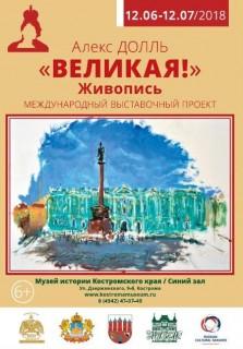 Афиша выставки Алекс Долль. Великая