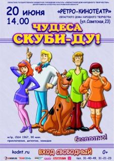 Афиша кино Чудеса Скуби-Ду