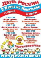 День России в парке на Никитской
