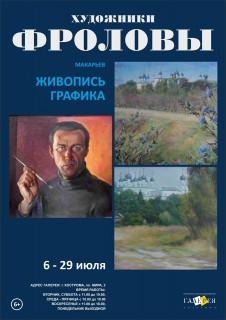 hudozhniki-frolovy 01