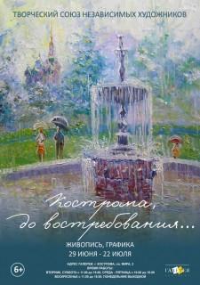 kostroma-do-vostrebovaniya 01