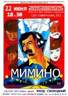 Мимино