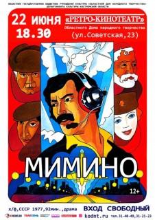 Афиша кино Мимино