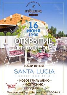 Афиша Открытие летнего сезона в Избушке