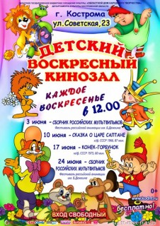 Афиша концерта Показ м/ф «Конек-горбунок»