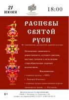 Распевы Святой Руси