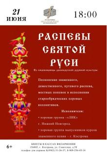 Афиша концерта Распевы Святой Руси