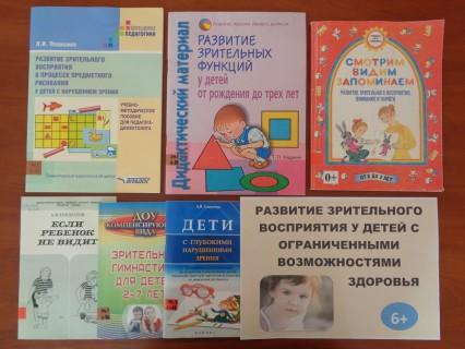 Афиша выставки Развитие зрительного восприятия у детей с ограниченными возможностями здоровья