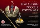 Романовы. Россия. Кострома