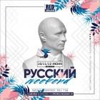 Русский weekend