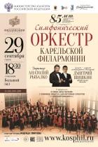 Симфонический оркестр Карельской филармонии