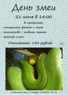 Афиша выставки Змеиный праздник