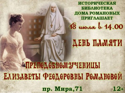 День памяти преподобномученицы Елизаветы Федоровны Романовой