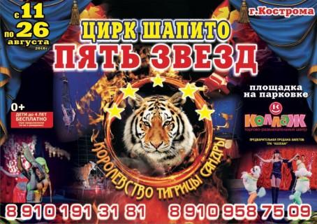 Цирк Шапито «Пять Звёзд»