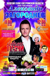 Афиша концерта Любимые песни