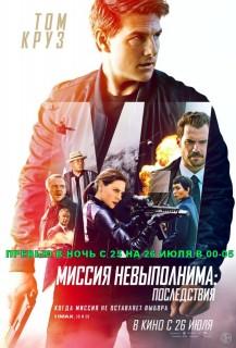 Афиша Превью фильма «Миссия невыполнима: Последствия»